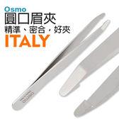 Osmo義大利【圓口眉夾】《貼假睫毛也好用》【ITALY】贈619元的Osmo S 粉刺夾+眉睫梳