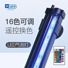 LED魚缸氣泡燈魚缸氧氣燈可遙控氣泡潛水燈LED潛水氣泡燈氣泡條 小山好物