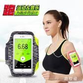 跑步運動手機臂套男女款健身裝備臂膀手腕通用手臂包 BF4333【旅行者】