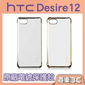 HTC Desire 12 原廠 電鍍保護殼,防水紋設計、電鍍質感,聯強代理