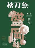 秋刀魚 9月號/2015 第5期:出發東北!時空之旅