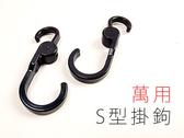 日本設計 S型掛鉤 萬用掛鉤 吊衣架 掛衣架 S鉤 置物架 行李 收納 車用 【SV3154】BO雜貨