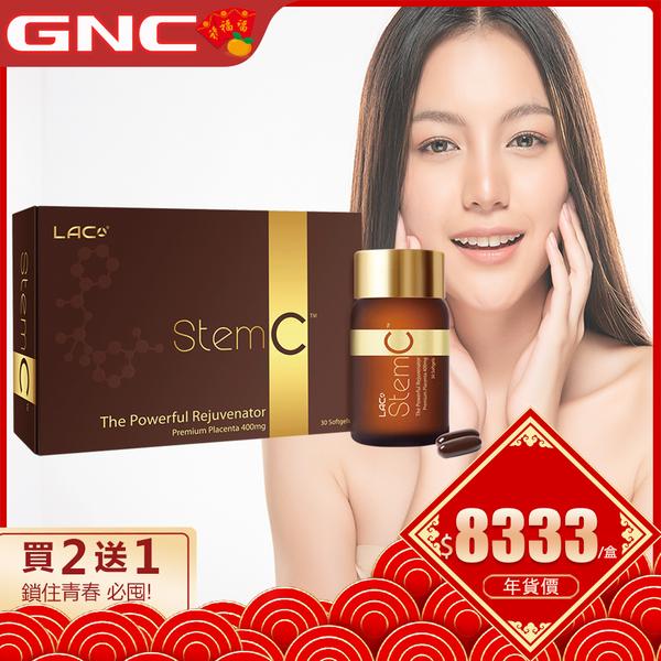 【GNC健安喜】買2送1 LAC 胎盤素膠囊食品30顆/盒