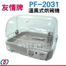 【信源電器】友情牌 溫風式烘碗機 PF-2031