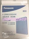 Panasonic 除濕清淨機脫臭濾網【...