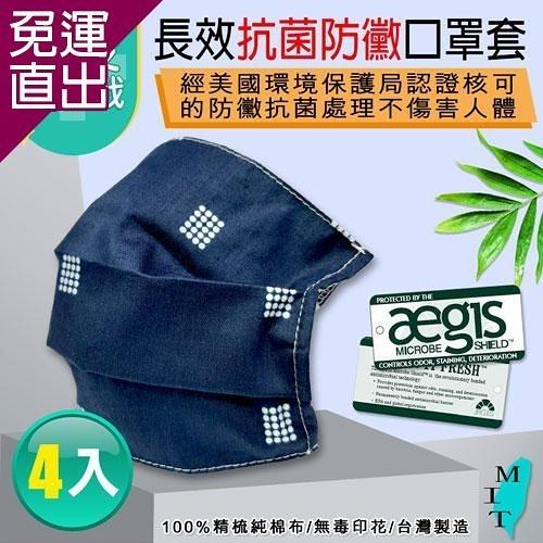 格藍傢飾 長效抗菌口罩防護套(4入) 紳藍【免運直出】