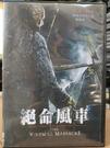 挖寶二手片-T04-298-正版DVD-電影【絕命風車】尼克強吉利斯 諾亞泰勒(直購價)海報是影印