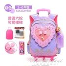 韓版拉桿書包小學生6-12周歲女孩公主1-3-5-6年級兒童箱防水三輪 黛尼時尚精品