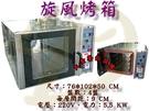 4盤旋風烤箱/多功能迴風式烤箱/商用烤箱...