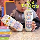 仿真手機 玩具手機兒童0-1-3歲可咬音樂嬰兒遙控器益智男女孩寶寶仿真電話 小天使