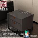 名琢 現代簡約床頭櫃 可充電臥室客廳智慧儲物角櫃邊幾多功能北歐CY『新佰數位屋』