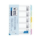 《享亮商城》TI11-0005 A4多用孔5段分類紙