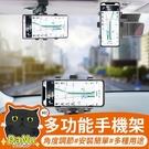 車用多功能支架 一架多用 車用導航架 儀表板 遮陽板 後照鏡 手機架 GPS支架【Z210102】