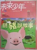 【書寶二手書T1/少年童書_JKK】未來少年_98期_聽豬說故事