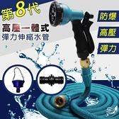 【Effect】第八代高壓一體式10米彈力伸縮水管+贈萬用接頭-藍