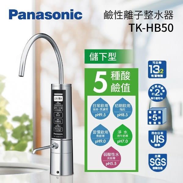 Panasonic 國際牌 櫥下型整水器 TK-HB50