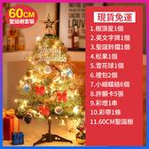 聖誕樹 60cm耶誕樹豪華聖誕樹 聖誕節佈置聖誕樹場景裝飾大型豪華裝飾品【24H現貨快出 免運】