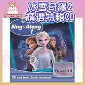 冰雪奇緣2 精選特輯 CD (購潮8)
