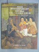 【書寶二手書T5/收藏_QMP】Christie s_亞洲二十世紀藝術日間拍賣_2018/5/27