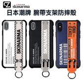 Skinarma 日本潮牌 Shimegu Bando 腕帶防摔殼 ixs max ixr ix i876 Plus 支架手機殼 保護殼 防摔殼