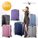 LEADMING L23 城市邊際 20吋 防刮電子紋霧面可加大 拉桿箱 行李箱 旅行箱 登機箱