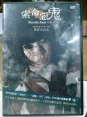 挖寶二手片-B24-020-正版DVD*日片【索命惡鬼】-它 確實潛藏在你我看似平凡的日常生活裡..