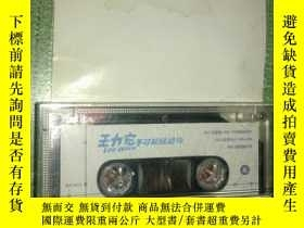 二手書博民逛書店磁帶罕見王力宏 不可能錯過你Y23984 上海音像出版社 上海音
