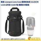 羅普 L110 Lowepro Lens Case 長鏡頭收納袋 11 x 26cm 11x26cm 1126 鏡頭筒 公司貨