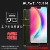 ◆亮面螢幕保護貼 HUAWEI華為 nova 3e ANE-LX2J / nova 4e MAR-LX2 保護貼 軟性 亮貼 亮面貼 保護膜 手機膜