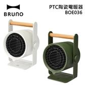 【分期0利率】BRUNO 天然木手持PTC 陶瓷電暖器 BOE036 公司貨