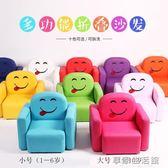 兒童沙髮座椅實木組合拆洗皮藝單人凳子懶人寶寶可愛卡通小沙髮椅-享家生活館 YTL