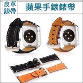 Apple Watch2 Watch 錶帶 復古磨砂 皮革 錶帶 38mm 42mm 商務錶帶 車線 孔位調節