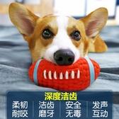 寵物玩具 狗狗玩具耐咬發聲球拉布拉多大型犬柯基法斗小狗幼犬磨牙寵物用品『快速出貨』