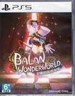 【玩樂小熊】現貨 PS5遊戲 巴蘭的異想奇境 Balan Wonderworld 中文版