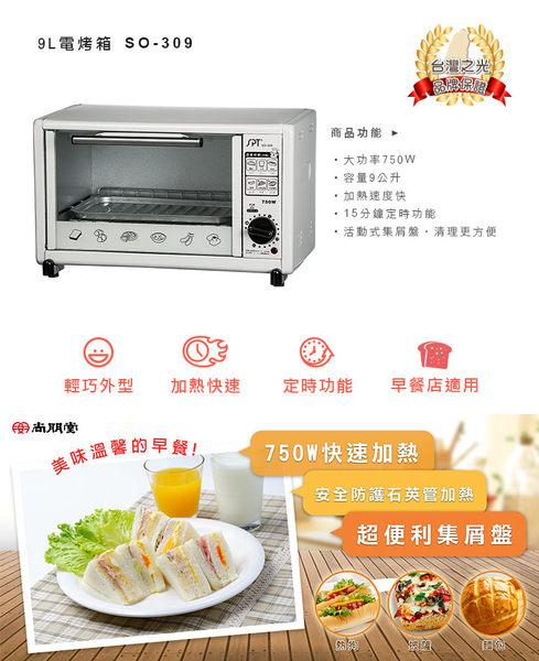 尚朋堂9L電烤箱 SO-309