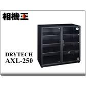 收藏家 AXL-250 電子防潮箱〔高承載電子防潮 257公升〕公司貨 免運