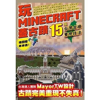 玩Minecraft蓋古蹟(15個台灣古蹟重現技法)
