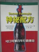【書寶二手書T5/行銷_KPB】神密配方:可口可樂百年行銷傳奇_文林, 佛德瑞克艾