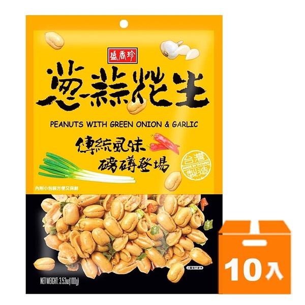 盛香珍 蔥蒜花生 100g(10入)/箱【康鄰超市】