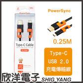 群加 Type-C to USB2.0 AM 抗搖擺充電傳輸線/0.25M(CUBCEARA0002) PowerSync包爾星克
