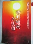 【書寶二手書T7/一般小說_HNR】黎明破曉的街道_劉子倩, 東野圭吾
