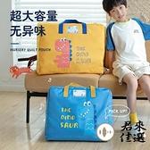 幼稚園被子收納袋裝棉被的袋子手提衣服打包袋被褥行李袋【君來佳選】