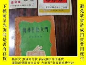 二手書博民逛書店罕見揚琴竹法入門(附贈琴絃兩根)Y234984 陳英俊 上海文藝