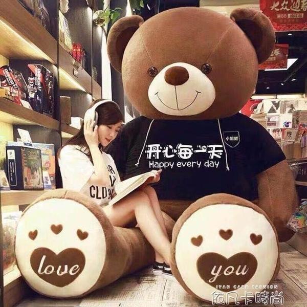抱抱熊玩偶公仔抱抱熊貓布娃娃抱枕送女孩可愛毛絨玩具熊大熊大號QM 依凡卡時尚