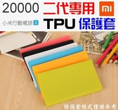 小米 MI Xiaomi 行動電源保護套 矽膠 TPU 20000 2代 mah 行動電源 專用 保護套【采昇通訊】