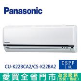 Panasonic國際3-4坪1級CU-K22BCA2/CS-K22BA2變頻冷專分離式冷氣_含配送到府+標準安裝【愛買】