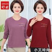 新款中年媽媽春秋裝長袖打底衫中老年人女棉質T恤40-50歲洋氣上衣 小艾新品