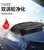 車載空氣凈化器車用加濕消除異味汽車太陽能香薰噴霧QM『艾麗花園』