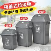 搖蓋帶蓋翻蓋垃圾桶大號戶外家用有蓋廚房衛生間工業商用餐飲環衛QM  晴光小語