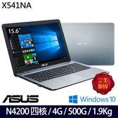 【ASUS】X541NA-0031CN4200 15.6吋N4200四核Win10超值文書筆電